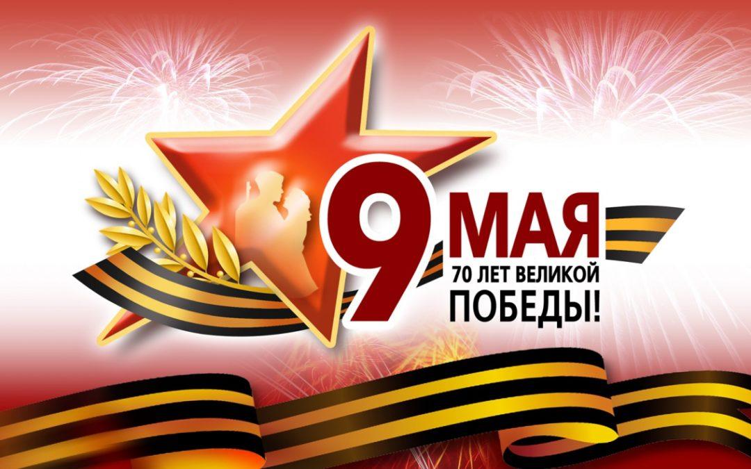 С праздником Великой Победы.