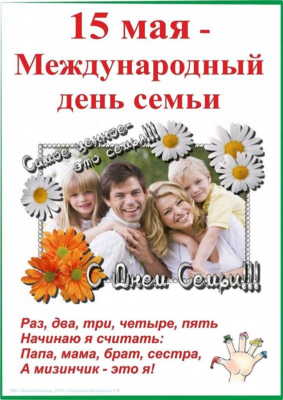 """Оздоровительный центр """"Здравствуйте""""приглашает в """"международный день семьи"""" отпраздновать в нашей компании!!!"""