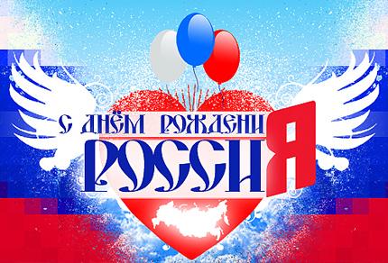 12 июня День России.